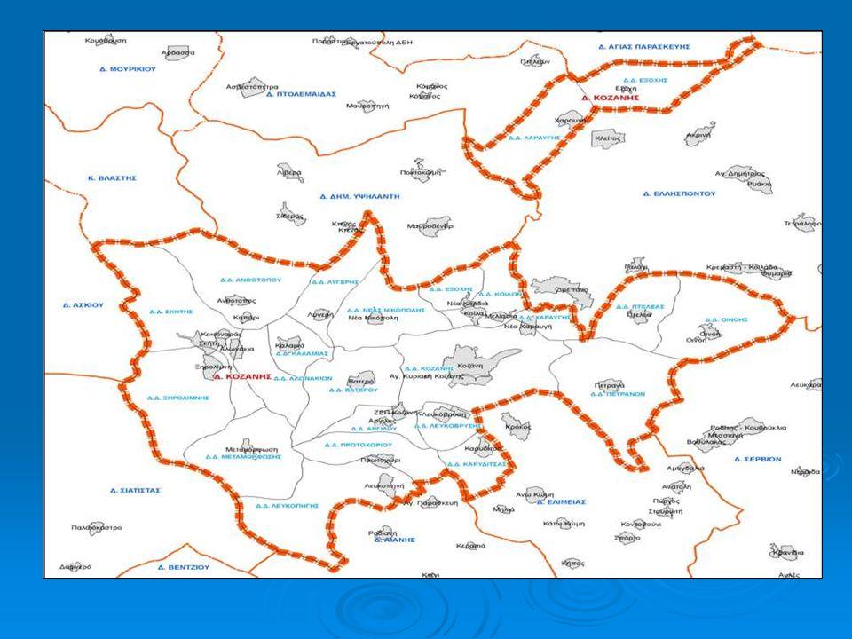  1995: Νομοθετική διεύρυνση των αρμοδιοτήτων των ΔΕΥΑ με την αρμοδιότητα των δικτύων τηλεθέρμανσης  Δεκέμβριος 1995: υπογραφή σύμβαση του έργου «Τηλεθέρμανση Κοζάνης Δίκτυο Διανομής Ζωνών Β΄ και Γ΄» (επέκταση του Δικτύου Διανομής σε όλες τις περιοχές του σχεδίου πόλης)  Φθινόπωρο 1996: ολοκλήρωση της κατασκευής επέκτασης θερμικής ισχύος από τις μονάδες ΙΙΙ και IV του Α.Η.Σ.