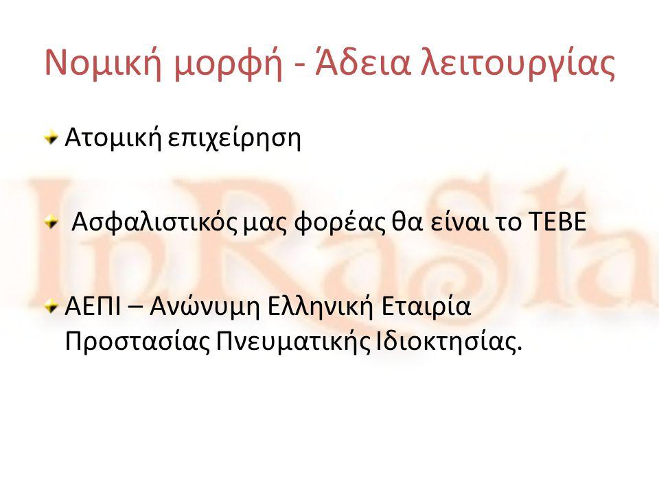 Νομική μορφή - Άδεια λειτουργίας Ατομική επιχείρηση Ασφαλιστικός μας φορέας θα είναι το ΤΕΒΕ ΑΕΠΙ – Ανώνυμη Ελληνική Εταιρία Προστασίας Πνευματικής Ιδιοκτησίας.