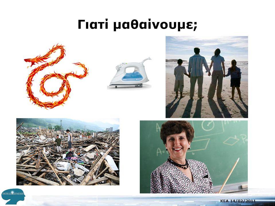KEA 14/02/2011 Από το Web 1.0 >> στο Web 2.0 •Πληροφορίες •Η-Οικονομία  Σύνθεση Πληροφοριών  Κοινωνική δικτύωση