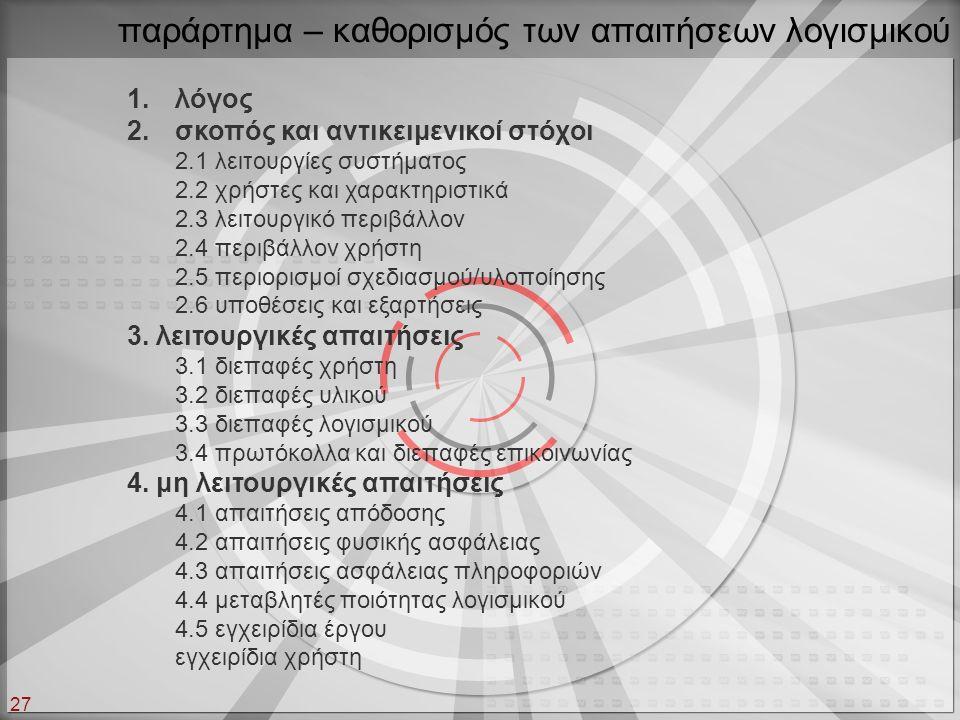 27 1.λόγος 2.σκοπός και αντικειμενικοί στόχοι 2.1 λειτουργίες συστήματος 2.2 χρήστες και χαρακτηριστικά 2.3 λειτουργικό περιβάλλον 2.4 περιβάλλον χρήσ