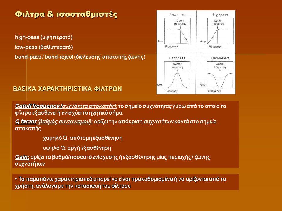 Φιλτρα & ισοσταθμιστές high-pass (υψηπερατό) low-pass (βαθυπερατό) band-pass / band-reject (διέλευσης-αποκοπής ζώνης) Cutoff frequency ( Cutoff freque