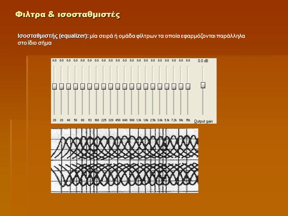Ισοσταθμιστής (equalizer): Ισοσταθμιστής (equalizer): μία σειρά ή ομάδα φίλτρων τα οποία εφαρμόζονται παράλληλα στο ίδιο σήμα
