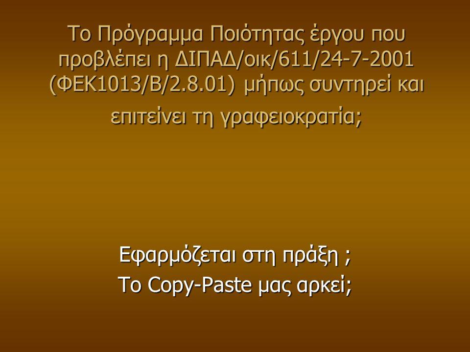 Το Πρόγραμμα Ποιότητας έργου που προβλέπει η ΔΙΠΑΔ/οικ/611/24-7-2001 (ΦΕΚ1013/Β/2.8.01) μήπως συντηρεί και επιτείνει τη γραφειοκρατία; Εφαρμόζεται στη
