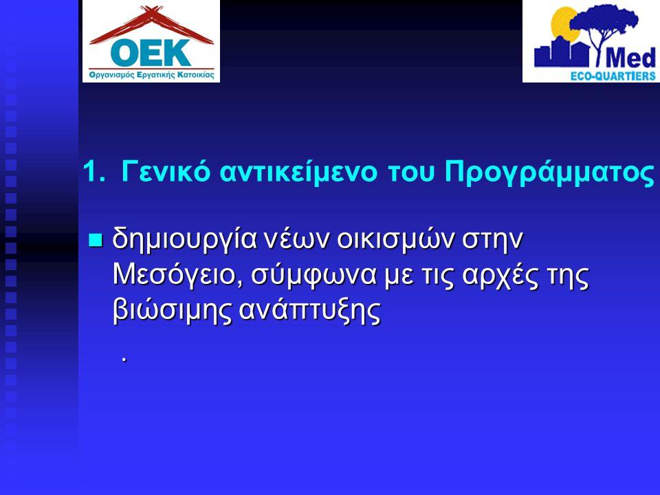 1. Γενικό αντικείμενο του Προγράμματος  δημιουργία νέων οικισμών στην Μεσόγειο, σύμφωνα με τις αρχές της βιώσιμης ανάπτυξης  δημιουργία νέων οικισμώ