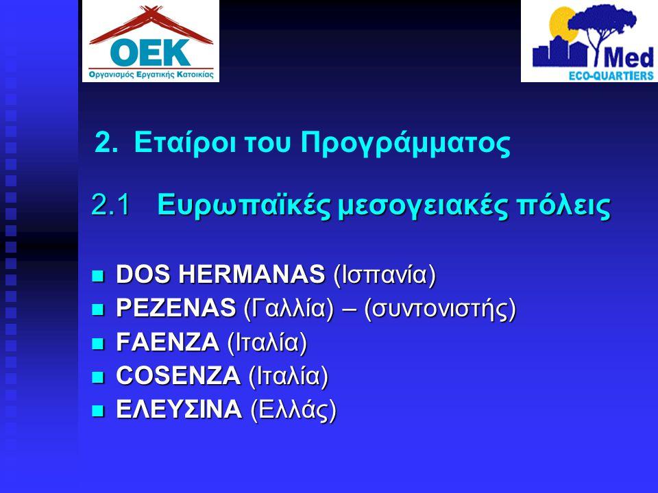 2. Εταίροι του Προγράμματος 2.1Ευρωπαϊκές μεσογειακές πόλεις  DOS HERMANAS (Ισπανία)  PEZENAS (Γαλλία) – (συντονιστής)  FAENZA (Ιταλία)  COSENZA (
