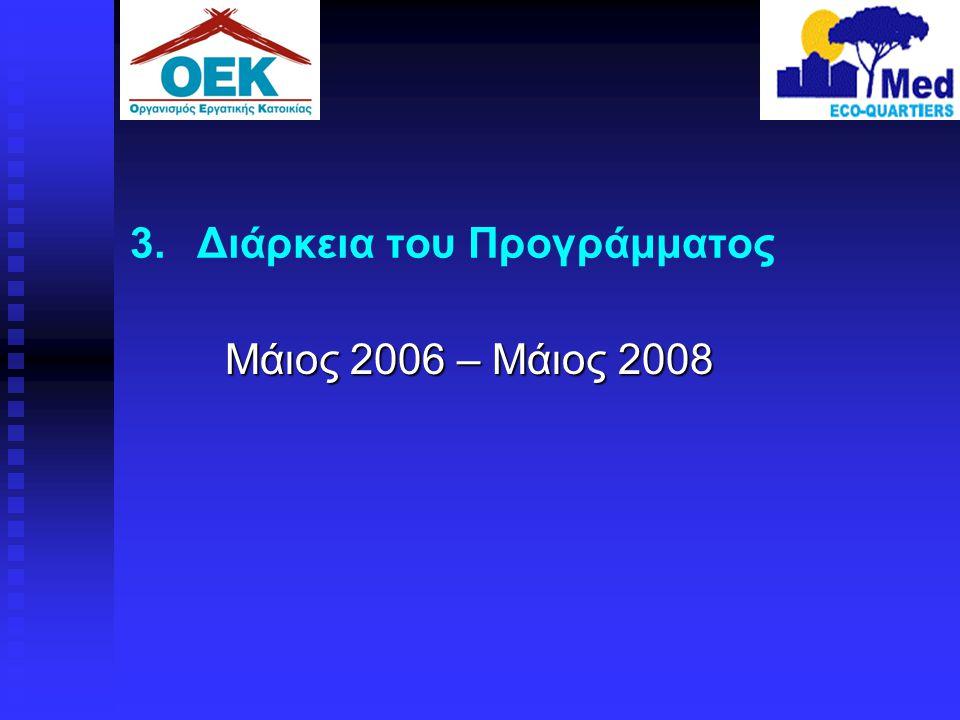 3. Διάρκεια του Προγράμματος Μάιος 2006 – Μάιος 2008 Μάιος 2006 – Μάιος 2008