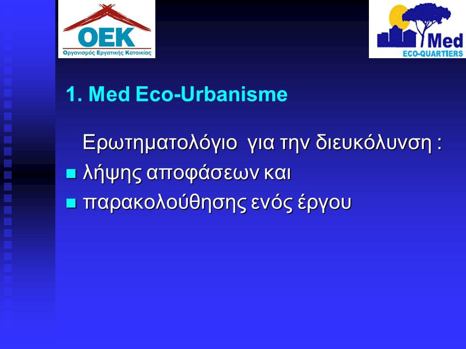 1. Med Eco-Urbanisme Ερωτηματολόγιο για την διευκόλυνση : Ερωτηματολόγιο για την διευκόλυνση :  λήψης αποφάσεων και  παρακολούθησης ενός έργου