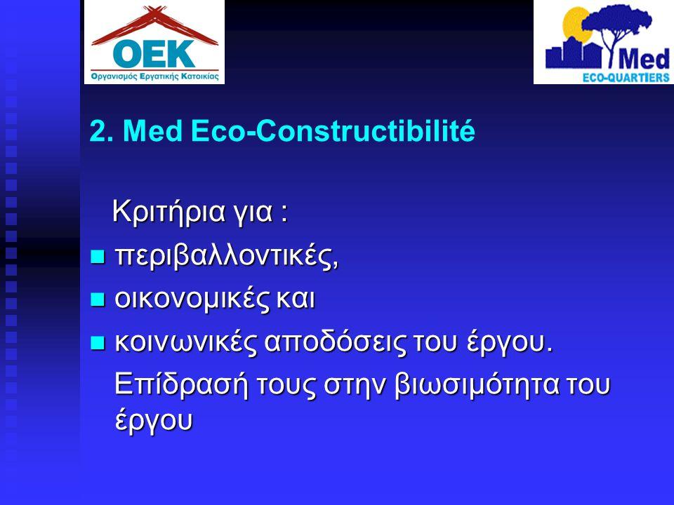 2. Med Eco-Constructibilité Κριτήρια για : Κριτήρια για :  περιβαλλοντικές,  οικονομικές και  κοινωνικές αποδόσεις του έργου. Επίδρασή τους στην βι