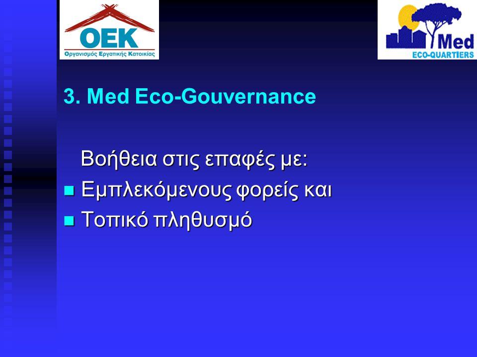 3. Med Eco-Gouvernance Βοήθεια στις επαφές με: Βοήθεια στις επαφές με:  Εμπλεκόμενους φορείς και  Τοπικό πληθυσμό