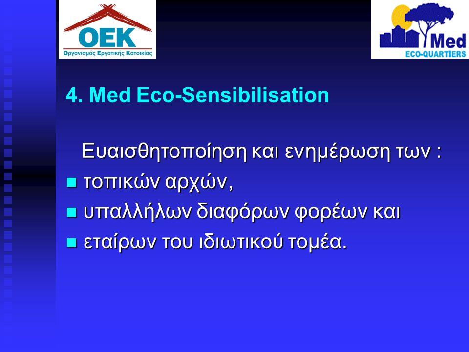 4. Med Eco-Sensibilisation Ευαισθητοποίηση και ενημέρωση των : Ευαισθητοποίηση και ενημέρωση των :  τοπικών αρχών,  υπαλλήλων διαφόρων φορέων και 