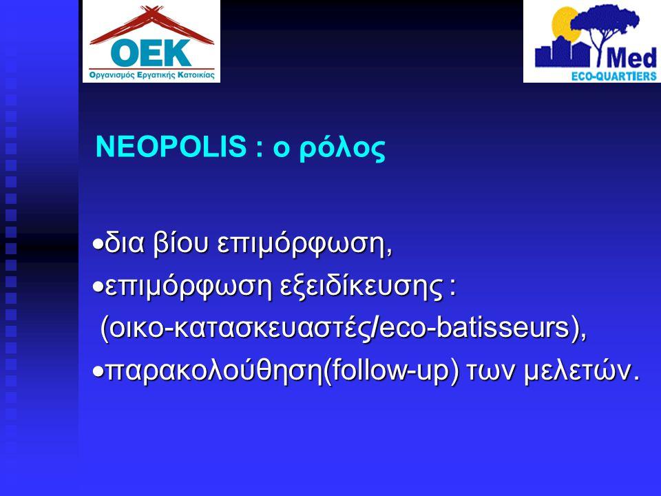 NEOPOLIS : ο ρόλος  δια βίου επιμόρφωση,  επιμόρφωση εξειδίκευσης : (οικο-κατασκευαστές/eco-batisseurs), (οικο-κατασκευαστές/eco-batisseurs),  παρα