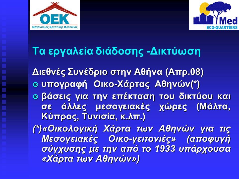 Τα εργαλεία διάδοσης -Δικτύωση Διεθνές Συνέδριο στην Αθήνα (Απρ.08)  υπογραφή Οικο-Χάρτας Αθηνών(*)  βάσεις για την επέκταση του δικτύου και σε άλλε