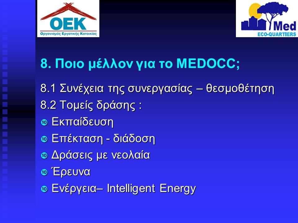 8. Ποιο μέλλον για το MEDOCC; 8.1 Συνέχεια της συνεργασίας – θεσμοθέτηση 8.2 Τομείς δράσης :  Εκπαίδευση  Επέκταση - διάδοση  Δράσεις με νεολαία 