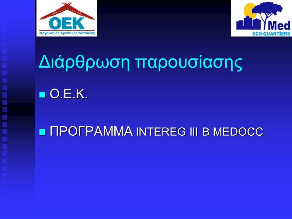 Διάρθρωση παρουσίασης  Ο.Ε.Κ.  ΠΡΟΓΡΑΜΜΑ INTEREG III B MEDOCC