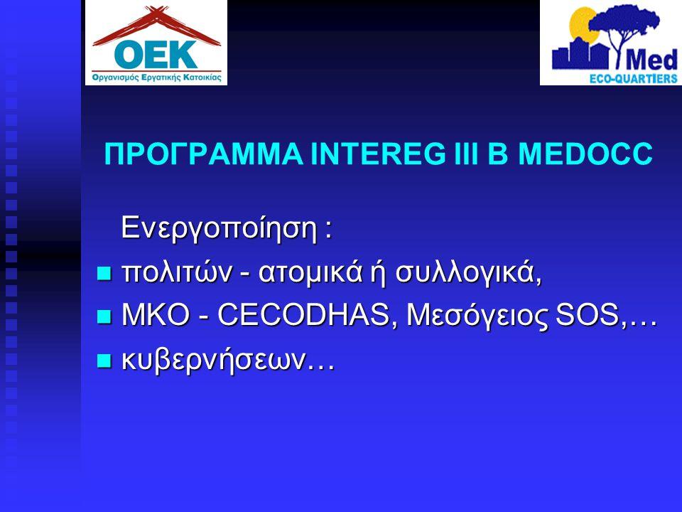 ΠΡΟΓΡΑΜΜΑ INTEREG III B MEDOCC Ενεργοποίηση : Ενεργοποίηση :  πολιτών - ατομικά ή συλλογικά,  ΜΚΟ - CECODHAS, Μεσόγειος SOS,…  κυβερνήσεων…