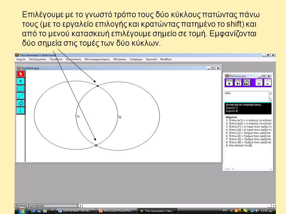 Επιλέγουμε με το γνωστό τρόπο τους δύο κύκλους πατώντας πάνω τους (με το εργαλείο επιλογής και κρατώντας πατημένο το shift) και από το μενού κατασκευή