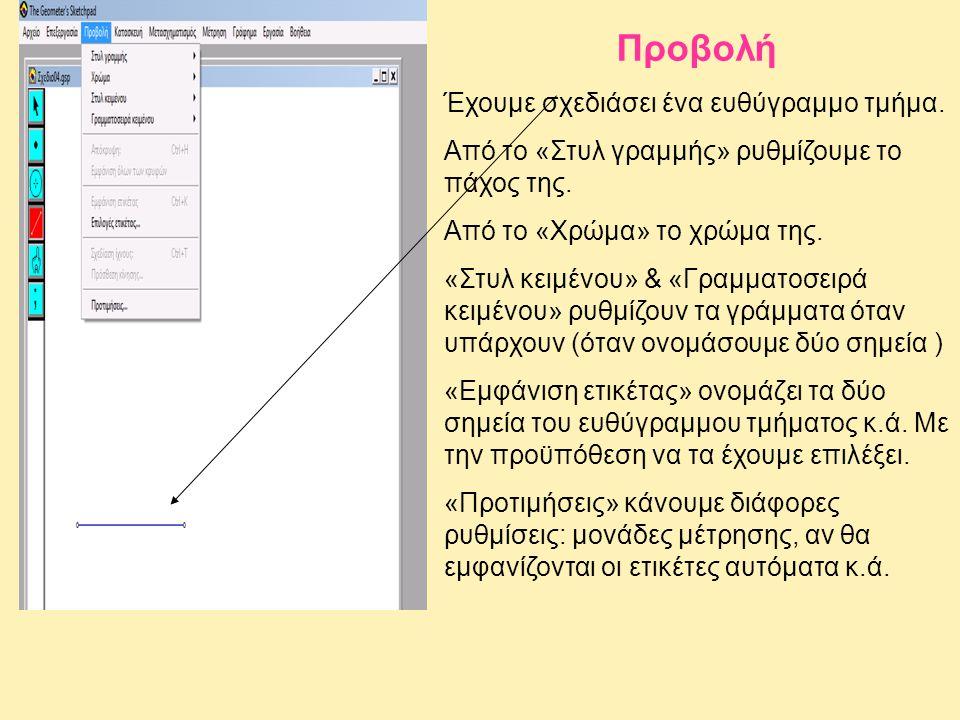Προβολή Έχουμε σχεδιάσει ένα ευθύγραμμο τμήμα. Από το «Στυλ γραμμής» ρυθμίζουμε το πάχος της. Από το «Χρώμα» το χρώμα της. «Στυλ κειμένου» & «Γραμματο