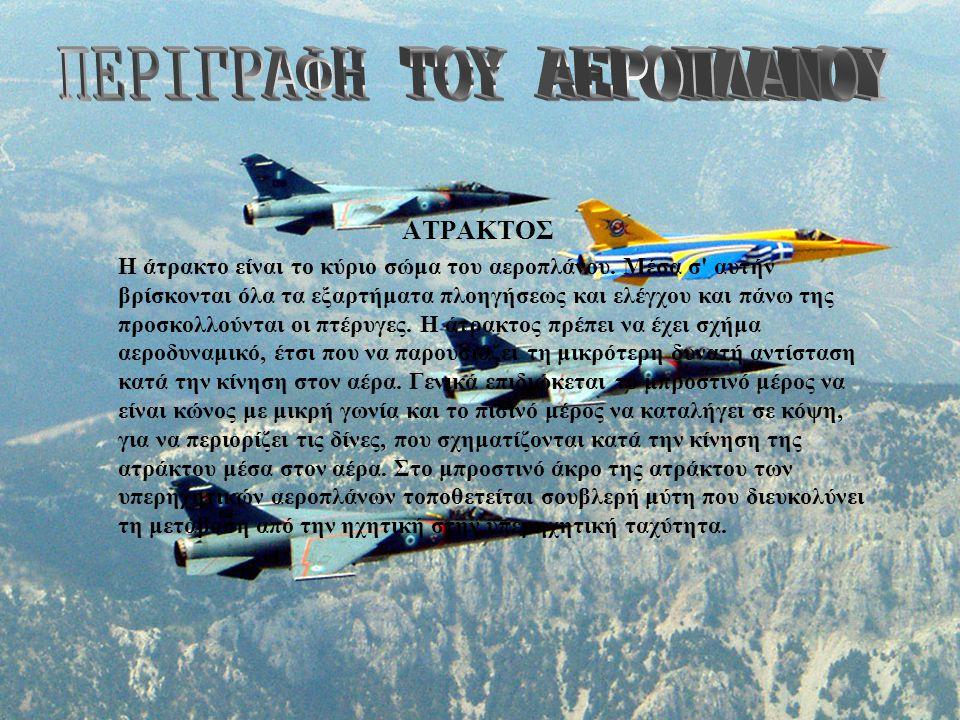 ΑΤΡΑΚΤΟΣ Η άτρακτο είναι το κύριο σώμα του αεροπλάνου. Μέσα σ' αυτήν βρίσκονται όλα τα εξαρτήματα πλοηγήσεως και ελέγχου και πάνω της προσκολλούνται ο