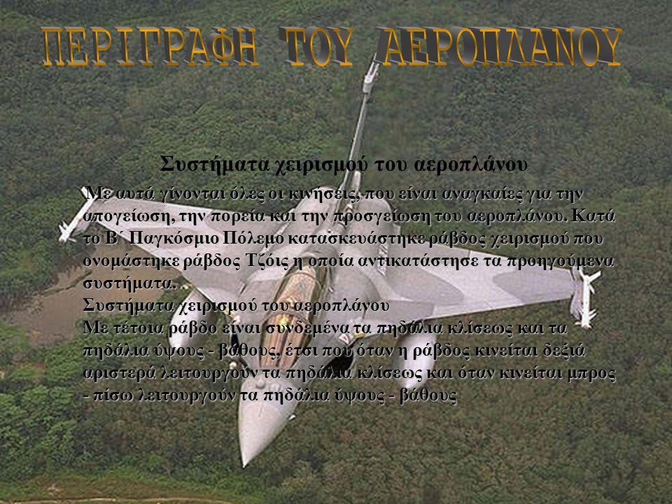 Συστήματα χειρισμού του αεροπλάνου Με αυτά γίνονται όλες οι κινήσεις, που είναι αναγκαίες για την απογείωση, την πορεία και την προσγείωση του αεροπλά