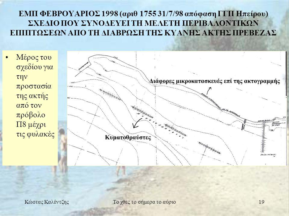 Κώστας ΚαλέντζηςΤο χθες το σήμερα το αύριο19 •Μέρος του σχεδίου για την προστασία της ακτής από τον πρόβολο Π8 μέχρι τις φυλακές ΕΜΠ ΦΕΒΡΟΥΑΡΙΟΣ 1998