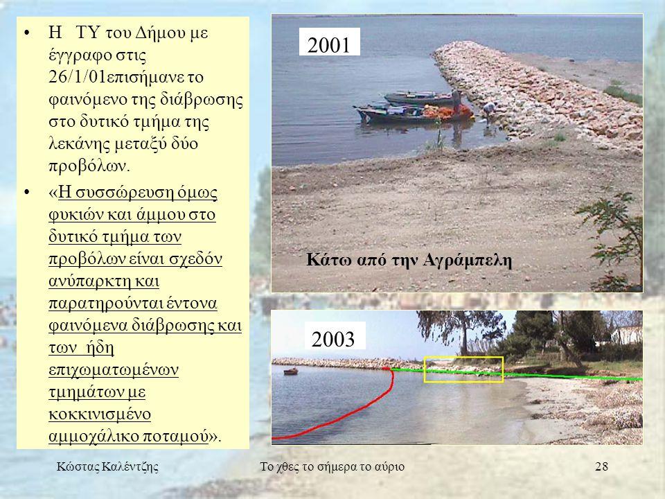 Κώστας ΚαλέντζηςΤο χθες το σήμερα το αύριο28 •Η ΤΥ του Δήμου με έγγραφο στις 26/1/01επισήμανε το φαινόμενο της διάβρωσης στο δυτικό τμήμα της λεκάνης