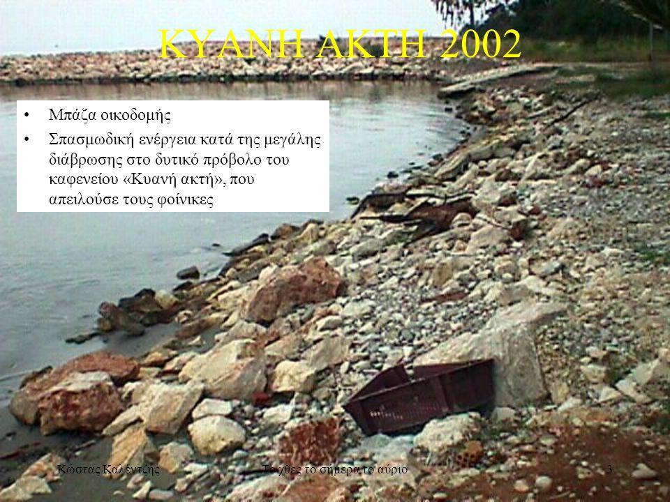 Κώστας ΚαλέντζηςΤο χθες το σήμερα το αύριο3 ΚΥΑΝΗ ΑΚΤΗ 2002 •Μπάζα οικοδομής •Σπασμωδική ενέργεια κατά της μεγάλης διάβρωσης στο δυτικό πρόβολο του κα