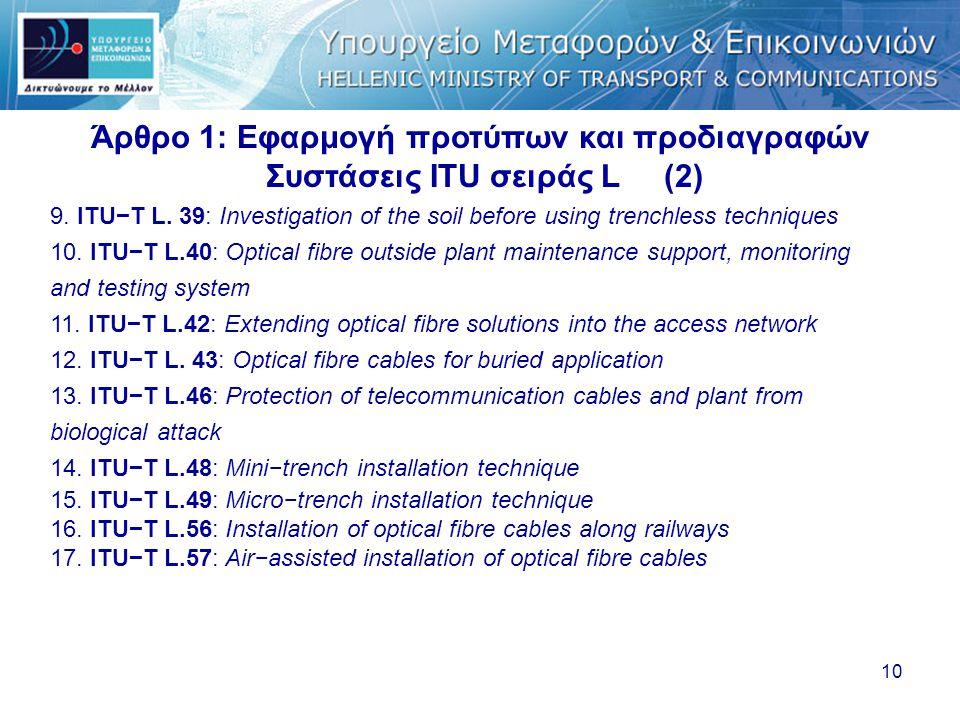 10 Άρθρο 1: Εφαρμογή προτύπων και προδιαγραφών Συστάσεις ITU σειράς L (2) 9. ITU−T L. 39: Investigation of the soil before using trenchless techniques