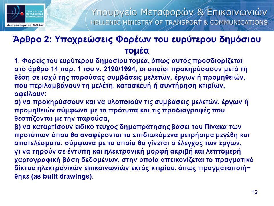 12 Άρθρο 2: Υποχρεώσεις Φορέων του ευρύτερου δημόσιου τομέα 1. Φορείς του ευρύτερου δημοσίου τομέα, όπως αυτός προσδιορίζεται στο άρθρο 14 παρ. 1 του