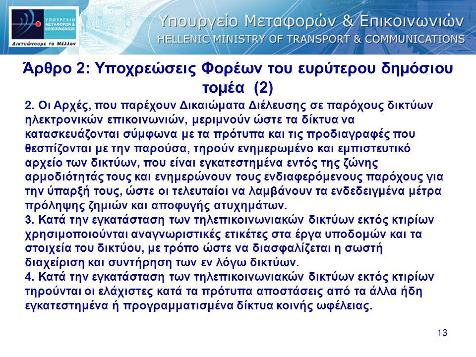 13 Άρθρο 2: Υποχρεώσεις Φορέων του ευρύτερου δημόσιου τομέα (2) 2. Οι Αρχές, που παρέχουν Δικαιώματα Διέλευσης σε παρόχους δικτύων ηλεκτρονικών επικοι