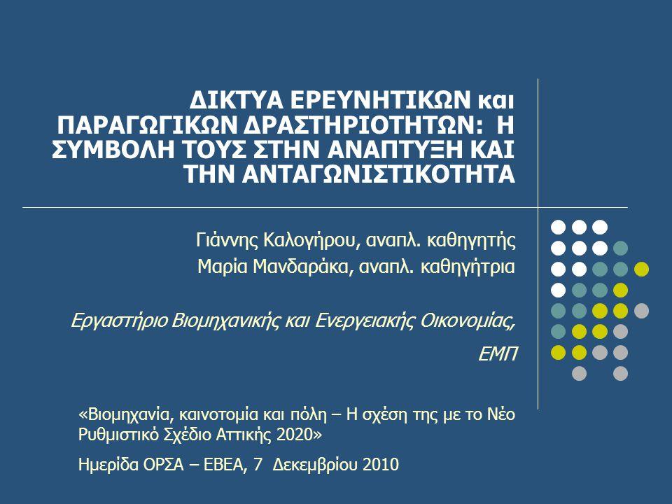 Προτεινόμενες δράσεις  Δημιουργία νέων και αξιοποίηση υφιστάμενων χρηματοδοτικών εργαλείων, όπως:  ΠΕΠ Κεντρικής Μακεδονίας  Προγράμματα ΕΠΕΑΕΚ και Απασχόλησης (ΕΣΠΑ)  Χρηματοδότηση από European Investment Bank για υποδομές τεχνολογίας και καινοτομίας (θύλακες)  Αξιοποίηση θεσμού ΣΔΙΤ και Προγράμματος JESSICA (Joint European Support for Sustainable Investment in City Areas) για κατασκευές υποδομών και κτιριακών εγκαταστάσεων  Επίσπευση παραχώρησης δημόσιας γης (προτεραιότητα όπου υπάρχει) – δυνατότητα και ιδιωτικής γης Γ.Καλ & Μ.ΜΑΝΔ, Ερευνητικά & Παραγωγικά Δίκτυα 22Ημερίδα ΟΡΣΑ & ΕΒΕΑ, 7/12/2010