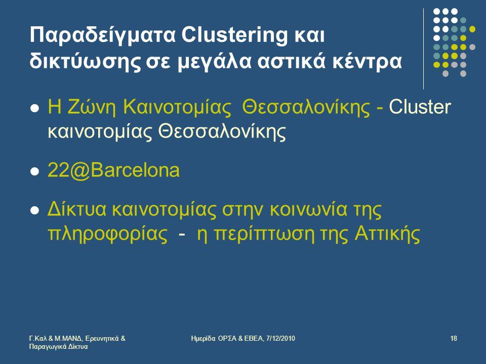 Παραδείγματα Clustering και δικτύωσης σε μεγάλα αστικά κέντρα  Η Ζώνη Καινοτομίας Θεσσαλονίκης - Cluster καινοτομίας Θεσσαλονίκης  22@Barcelona  Δίκτυα καινοτομίας στην κοινωνία της πληροφορίας - η περίπτωση της Αττικής Γ.Καλ & Μ.ΜΑΝΔ, Ερευνητικά & Παραγωγικά Δίκτυα 18Ημερίδα ΟΡΣΑ & ΕΒΕΑ, 7/12/2010