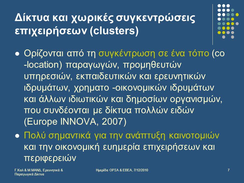 Συμβολή των clusters καινοτομίας  Σε περιφερειακό επίπεδο:  ανάπτυξη συγκριτικών πλεονεκτημάτων  ανάδειξη της περιοχής ως σημείο αναφοράς καινοτομιών και  τελικά ενίσχυση της βιομηχανικής ανάπτυξης  Σε ευρωπαϊκό επίπεδο, η ανάπτυξη δικτύων clusters ενισχύει σημαντικά:  το δυναμικό R&D και καινοτομίας  τη «γονιμοποίηση» ιδεών μέσω της συνεργασίας  τις δυνατότητες χρηματοδότησης και  την ανάπτυξη επιχειρηματικότητας.