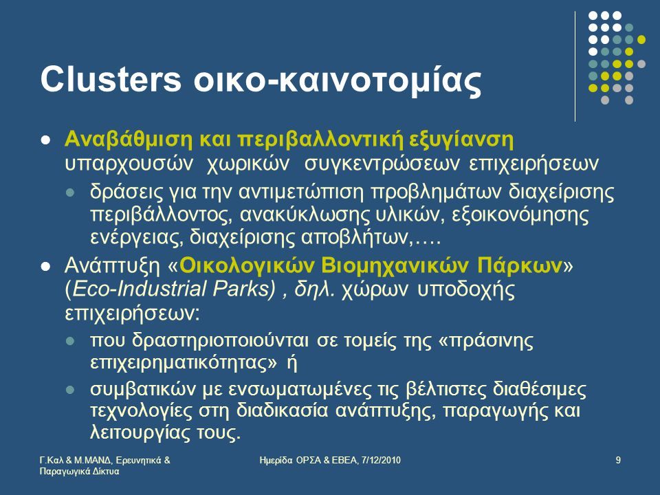 30 9 στους 10 από τους βασικούς εταίρους είναι Πανεπιστήμια και Ερευνητικά Κέντρα – 4 από αυτά στην Αττική Organization nameRegionTypeParticipations No of PC National Technical University of AthensAtticaEducation17721 Intracom S.A.AtticaIndustry10729 National and Kapodistrian University of AthensAtticaEducation746 Foundation for Research and Technology - HellasCreteResearch6813 Aristotle University of ThessalonikiThessalonikiEducation581 University of PatrasPatraEducation527 National Centre for Scientific Research Demokritos AtticaResearch5011 Centre for Research and Technology HellasThessalonikiResearch4913 Athens University of Economics and BusinessAtticaEducation243 Technical University of CreteCreteEducation221 Γ.Καλ & Μ.ΜΑΝΔ, Ερευνητικά & Παραγωγικά Δίκτυα Ημερίδα ΟΡΣΑ & ΕΒΕΑ, 7/12/2010 Greek central role is mainly Education & Research based
