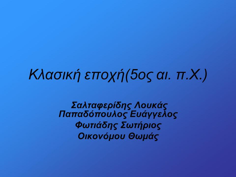Κλασική εποχή(5ος αι. π.Χ.) Σαλταφερίδης Λουκάς Παπαδόπουλος Ευάγγελος Φωτιάδης Σωτήριος Οικονόμου Θωμάς