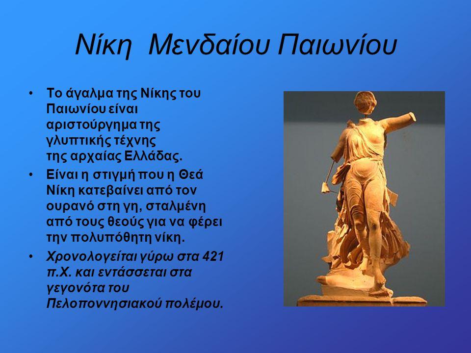 Νίκη Μενδαίου Παιωνίου •Το άγαλμα της Νίκης του Παιωνίου είναι αριστούργημα της γλυπτικής τέχνης της αρχαίας Ελλάδας. •Είναι η στιγμή που η Θεά Νίκη κ