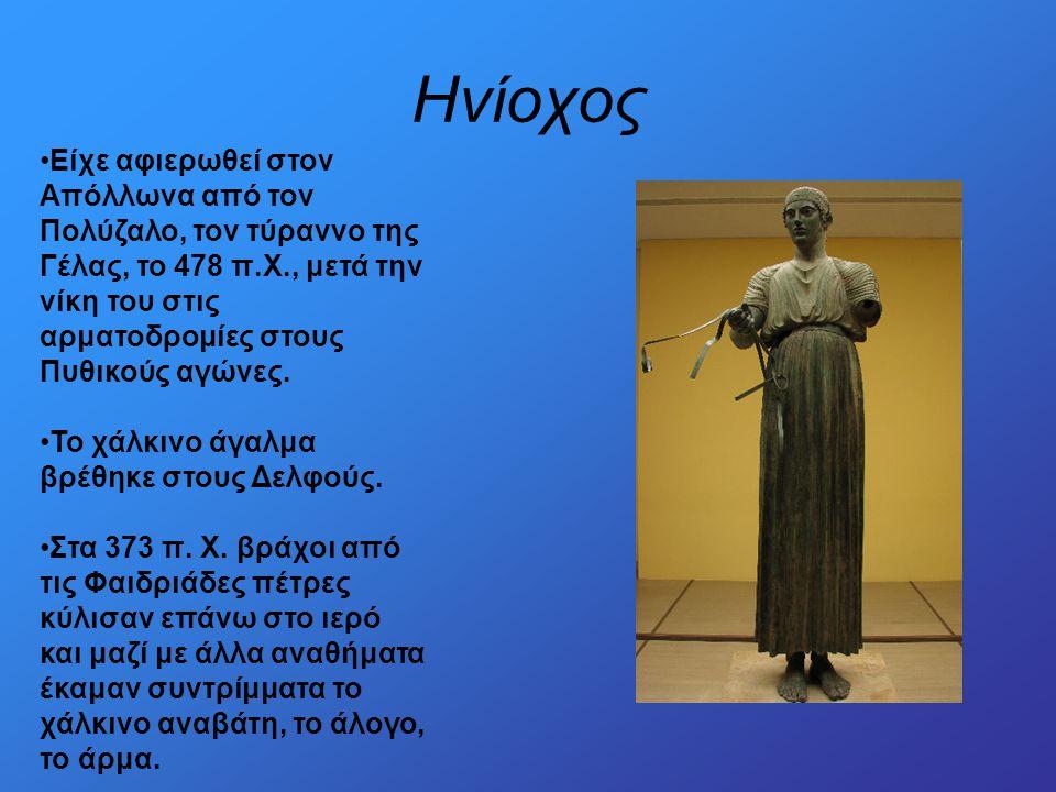 Ηνίοχος •Είχε αφιερωθεί στον Απόλλωνα από τον Πολύζαλο, τον τύραννο της Γέλας, το 478 π.Χ., μετά την νίκη του στις αρματοδρομίες στους Πυθικούς αγώνες.
