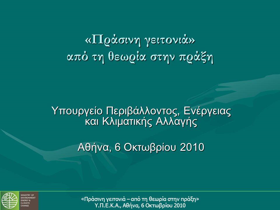 «Πράσινη γειτονιά – από τη θεωρία στην πράξη» Υ.Π.Ε.Κ.Α., Αθήνα, 6 Οκτωβρίου 2010 Στόχος Η παρούσα δράση έχει στόχο να αναπτύξει και να υλοποιήσει πράσινες και βιώσιμες οικιστικές αστικές ενότητες – Πράσινες Γειτονιές – με: •κτίρια «μηδενικής ενεργειακής κατανάλωσης και μηδενικών εκπομπών» και •κτίρια χαμηλής (εξορθολογισμένης) ενεργειακής κατανάλωσης ενταγμένα σε ένα βελτιστοποιημένο αστικό περιβάλλον.
