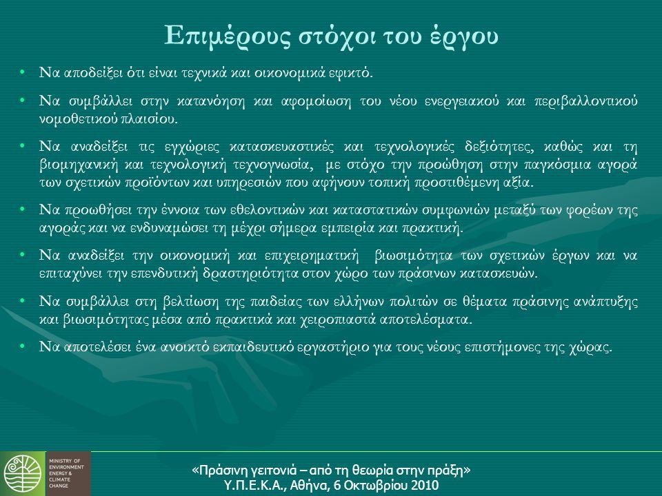 «Πράσινη γειτονιά – από τη θεωρία στην πράξη» Υ.Π.Ε.Κ.Α., Αθήνα, 6 Οκτωβρίου 2010 Επιμέρους στόχοι του έργου • •Να αποδείξει ότι είναι τεχνικά και οικονομικά εφικτό.