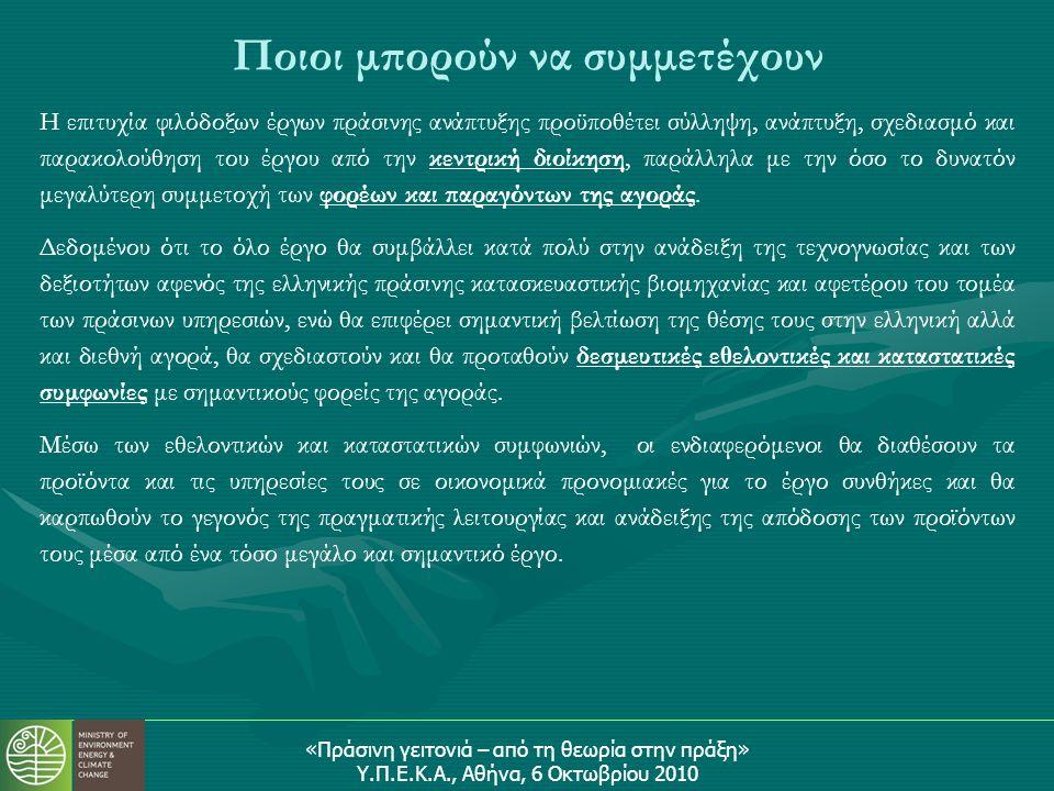 «Πράσινη γειτονιά – από τη θεωρία στην πράξη» Υ.Π.Ε.Κ.Α., Αθήνα, 6 Οκτωβρίου 2010 Επιλογή «Πράσινων Γειτονιών» Το Πρόγραμμα «Πράσινες Γειτονιές» έχει σαν στόχο να παρουσιάσει την πιλοτική – επιδεικτική και καινοτόμο εφαρμογή ολοκληρωμένης ανάπτυξης και υλοποίησης πράσινων και βιώσιμων οικιστικών αστικών ενοτήτων, που κατοικούνται από πολίτες χαμηλού εισοδήματος, και είναι ενταγμένες σε ένα βελτιστοποιημένο αστικό περιβάλλον.