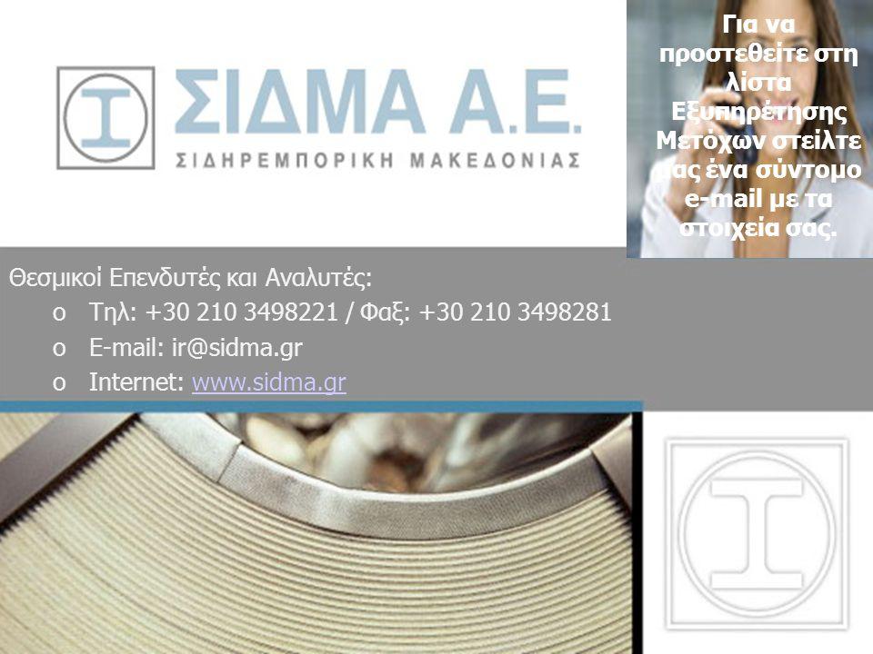 27 Θεσμικοί Επενδυτές και Αναλυτές: oΤηλ: +30 210 3498221 / Φαξ: +30 210 3498281 oE-mail: ir@sidma.gr oInternet: www.sidma.grwww.sidma.gr Για να προστ