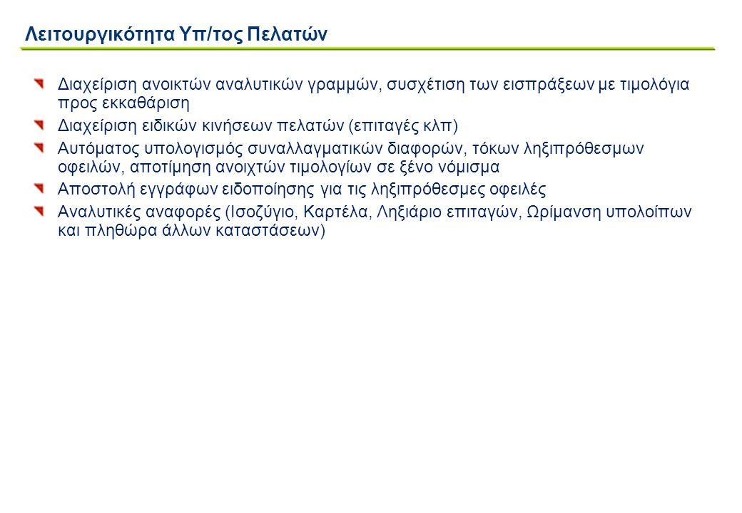 Διαχείριση ανοικτών αναλυτικών γραμμών, συσχέτιση των εισπράξεων με τιμολόγια προς εκκαθάριση Διαχείριση ειδικών κινήσεων πελατών (επιταγές κλπ) Αυτόμ
