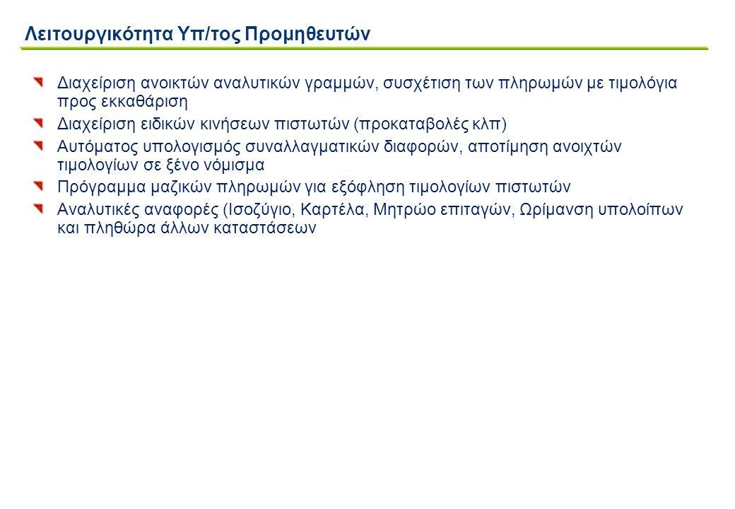 Διαχείριση ανοικτών αναλυτικών γραμμών, συσχέτιση των πληρωμών με τιμολόγια προς εκκαθάριση Διαχείριση ειδικών κινήσεων πιστωτών (προκαταβολές κλπ) Αυ