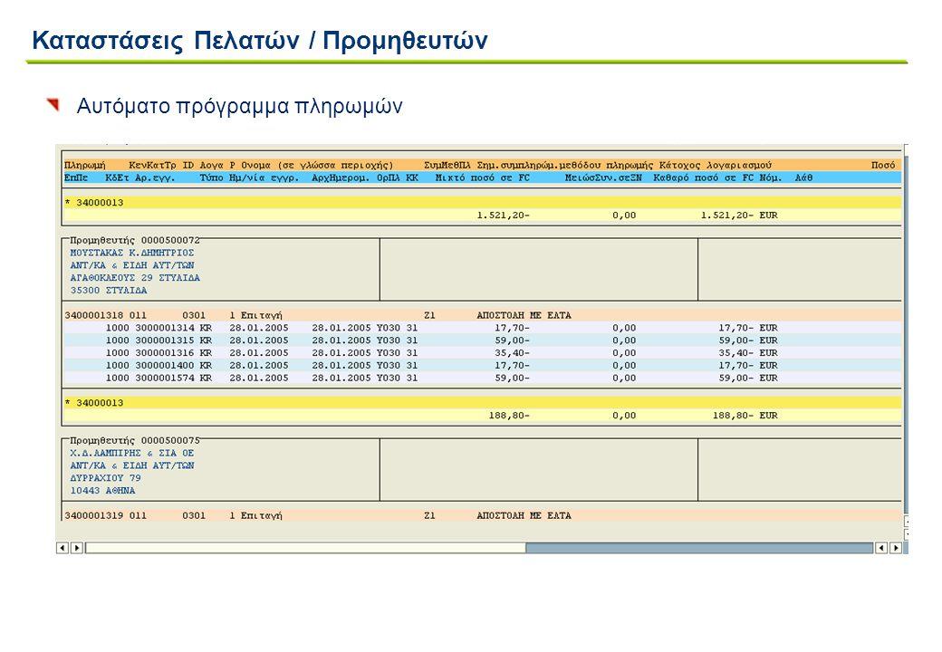 Αυτόματο πρόγραμμα πληρωμών Καταστάσεις Πελατών / Προμηθευτών