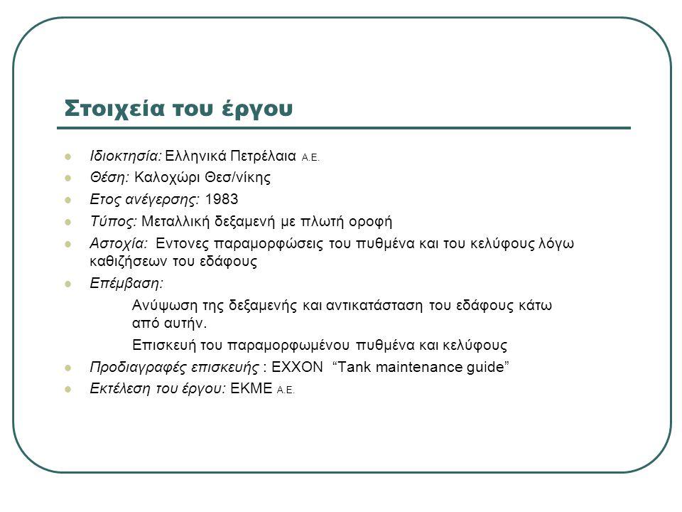 Στοιχεία του έργου  Ιδιοκτησία: Ελληνικά Πετρέλαια Α.Ε.  Θέση: Καλοχώρι Θεσ/νίκης  Ετος ανέγερσης: 1983  Τύπος: Μεταλλική δεξαμενή με πλωτή οροφή