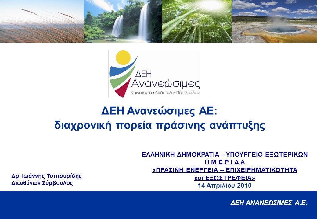 2 © 20100414 ΔΕΗ Ανανεώσιμες - Διαχρονική πορεία πράσινης ανάπτυξης - ΑΜ-ΙΤ v4.ppt Περιεχόμενα ΔΕΗ Ανανεώσιμες Α.Ε.
