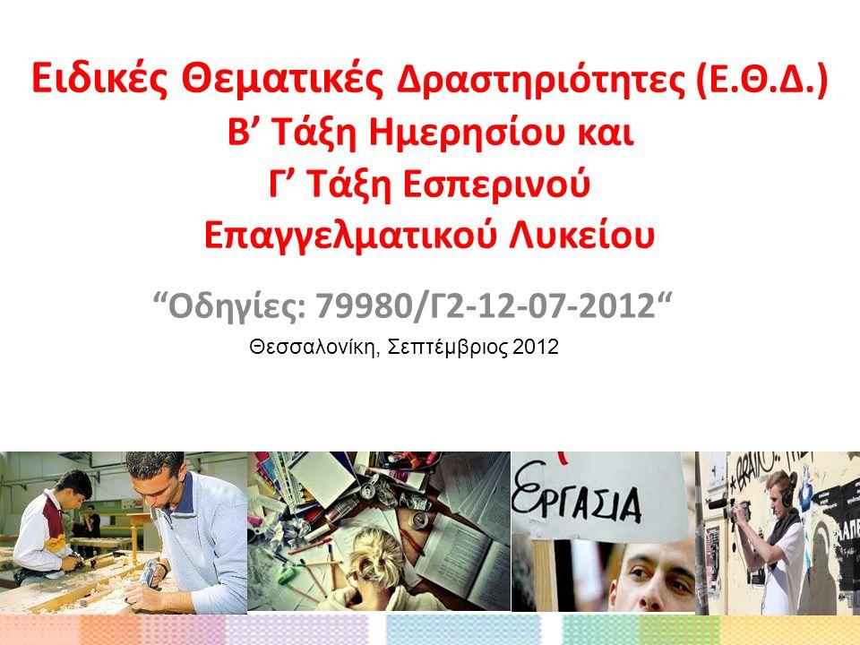 """Ειδικές Θεματικές Δραστηριότητες (Ε.Θ.Δ.) Β' Τάξη Ημερησίου και Γ' Τάξη Εσπερινού Επαγγελματικού Λυκείου """"Οδηγίες: 79980/Γ2-12-07-2012"""" Θεσσαλονίκη, Σ"""