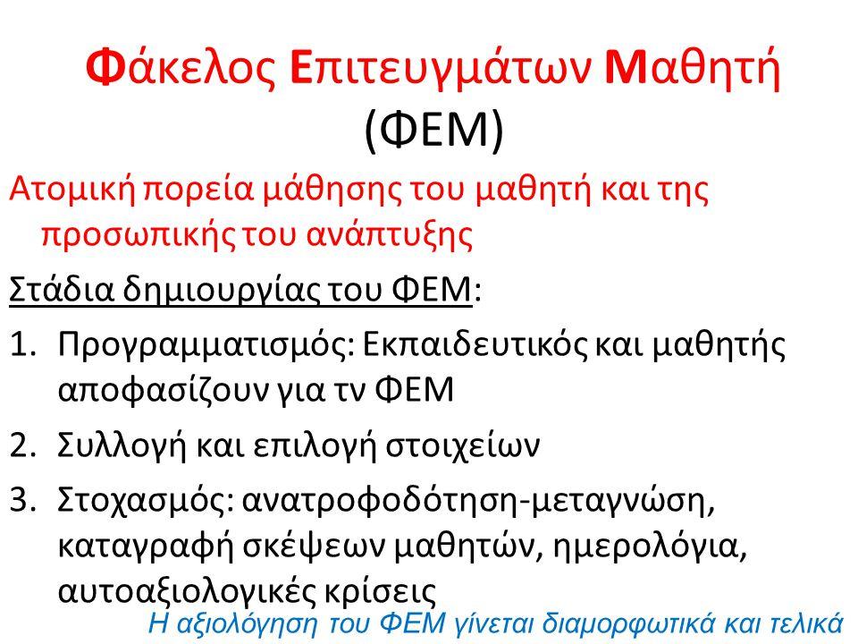 Φάκελος Επιτευγμάτων Μαθητή (ΦΕΜ) Ατομική πορεία μάθησης του μαθητή και της προσωπικής του ανάπτυξης Στάδια δημιουργίας του ΦΕΜ: 1.Προγραμματισμός: Εκ