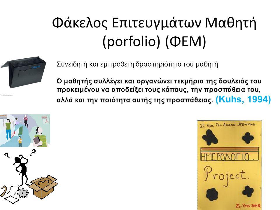 Φάκελος Επιτευγμάτων Μαθητή (porfolio) (ΦΕΜ) Συνειδητή και εμπρόθετη δραστηριότητα του μαθητή Ο μαθητής συλλέγει και οργανώνει τεκμήρια της δουλειάς τ