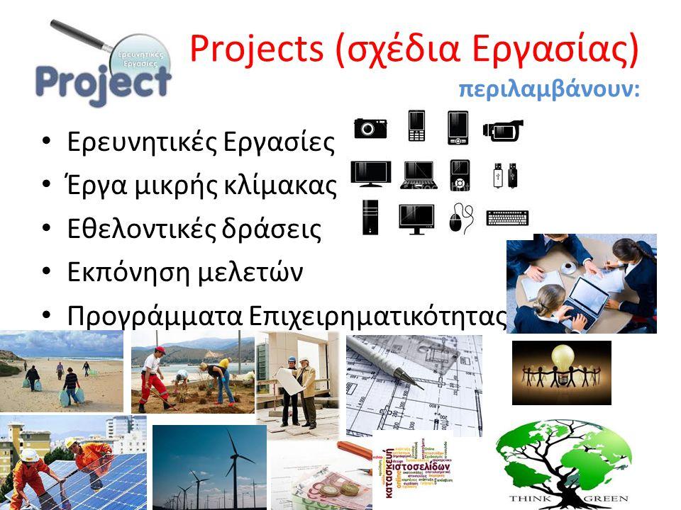 Projects (σχέδια Εργασίας) περιλαμβάνουν: • Ερευνητικές Εργασίες • Έργα μικρής κλίμακας • Εθελοντικές δράσεις • Εκπόνηση μελετών • Προγράμματα Επιχειρ