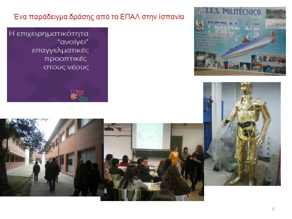 6 Ένα παράδειγμα δράσης από το ΕΠΑΛ στην Ισπανία